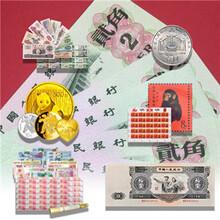 较新纸币价格表及收藏价值图片