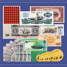旧版人民币兑换价格表图片