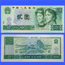 回收90年2元纸币价格表图片