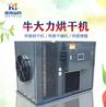 广州惠特高科牛大力烘干机中药材烘干设备