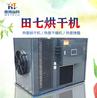 广州惠特高科田七烘干机节能环保型烘干设备