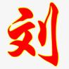广州爱藏文化发展有限公司(刘生)