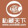 广州广发收藏品有限公司(谢国强)