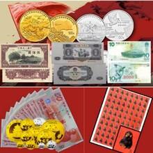 周口三套人民币贰元回收报价表图片