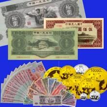 第2套人民幣大全套回收價格高不高圖片