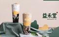 益禾堂奶茶店加盟益禾堂用實力為你打造火熱的商機