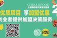 CHINAFOOD2021上海餐飲美食加盟展-上海加盟展會