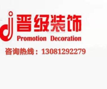 沈阳市晋级装饰工程有限公司铁西分店