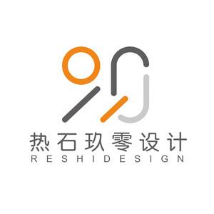 贵州热石玖零品牌设计有限公司