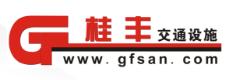 深圳市桂丰三安科技发展有限公司