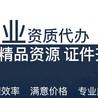 江蘇鎮江電力設計資質辦理承諾守信,電力設計資質代辦