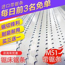 偉途機床Nss日本進口鋸條日本金屬帶鋸條鋁合金鋸條圖片