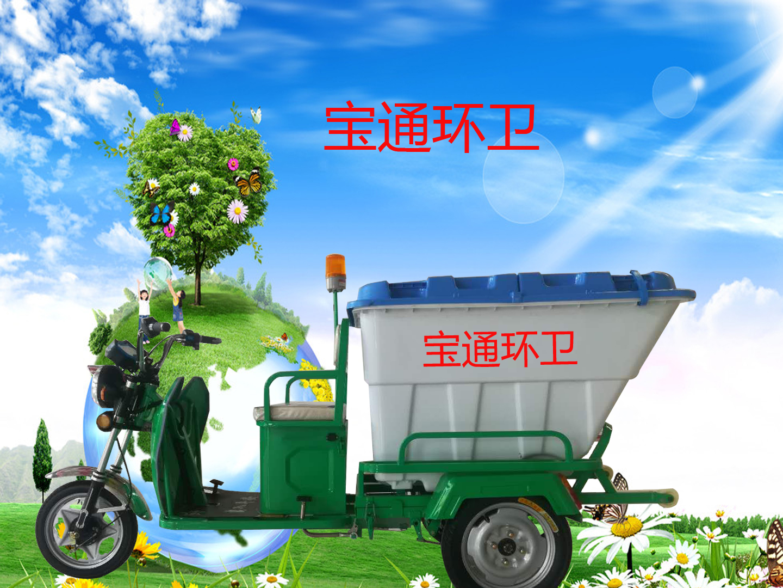 小型电动三轮保洁车电动保洁