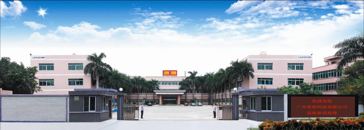 广州首朋科技竞博国际