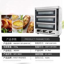 上海电烤箱商用烤箱大容量蛋糕面包烤箱SPC-90QI厂家直销
