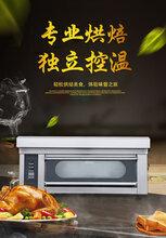 电烤箱商用烤炉单层蛋糕面包大烘炉家用披萨电脑一层二盘首朋SPC-20DH图片