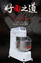 商用和面机首朋SPH-5/10/15/25公斤打面机双速动厨师机搅面机全自动揉面机图片
