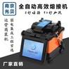 南京光贝光纤熔接机