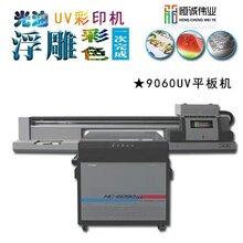 梧州皮革皮具uv打印機hc-1610可定做機型圖片