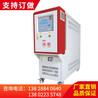 海菱高溫水式模溫機