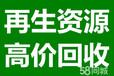 北京回收电池价格表