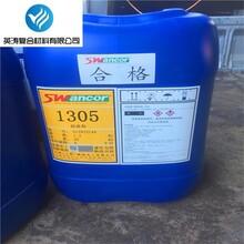 玻璃鋼化糞池乙烯基樹脂專用促進劑圖片