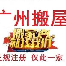 广州搬家公司