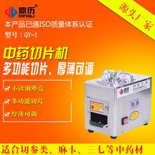 厂家直销中药切片机QY-1小型切片机中药切片机名贵药材切片图片