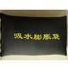 上海徐匯市吸水膨脹袋的使用方法