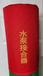 江蘇無錫的水泵接合器罩子質量好價格美麗