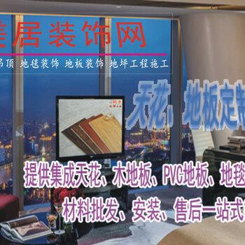 广州市美居建筑装饰有限公司