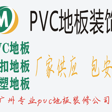 廣州PVC塑膠地板,PVC軟木地板-廠家批發價格圖片