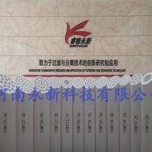 濟南銷售睿德永新陶瓷膜,納米陶瓷膜圖片