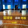 篮球馆运动地板安装枫桦运动木地板厂家