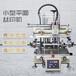 北海市塑料瓶絲印機廠家餐盒網印機奶茶杯絲網印刷機直銷