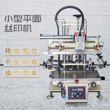 北海市塑料瓶絲印機廠家餐盒網印機奶茶杯絲網印刷機直銷圖片