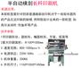 防城港市塑料管絲印機廠家鐵管滾印機鋁管刻度絲網印刷機直銷