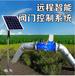 農業灌溉專用可定制QY-04遠程智能閥門控制系統農業物聯網