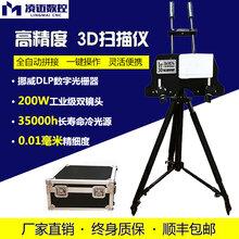 便携式3d扫描仪快速三维扫描仪抄数机工业级逆向3D扫描仪