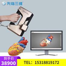 先临手持三维扫描仪手持式人体工业级全彩扫描仪户外3D扫描仪