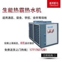 生能热霸空气能热水机组节能设备,承包学校宿舍热水器热水工程厂家直销