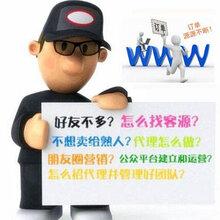 鑫光芒引流推广公司平台好吗鑫光芒代理赚钱是不是真的