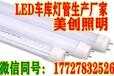 LED雷達感應燈管人體LED雷達感應燈管雷達人體感應燈