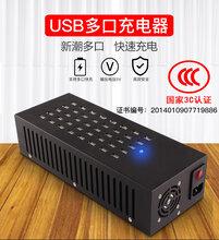 多口USB充電器圖片