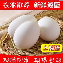 農家散養鵝蛋大鵝蛋土鵝蛋正宗散養孕婦寶寶放心吃6枚裝圖片