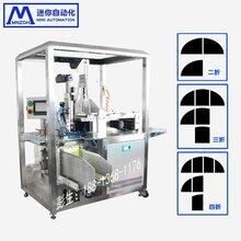 半自动面膜折叠机多功能面膜折叠机深圳迷你自动化有限公司