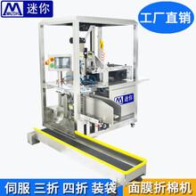面膜折叠包装机全自动面膜折叠机小型面膜折叠机图片