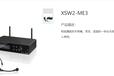 供應SENNHEISER/森海塞爾XSW2-ME2/ME3領夾式無線麥克風XSW2-ME3無線頭戴XSW2-835