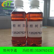 河南鄭州亨通廠家特價供應浸漬酚醛樹脂2120醇溶性酚醛樹脂圖片