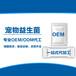 寵物羊奶粉代加工、寵物營養品代加工、粉劑、片劑、膏劑